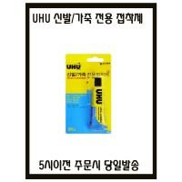 UHU 신발/가죽 전용 접착제(우후본드) 5시이전 주문시 당일발송 (TOP 4742559971)