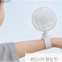 손목 밴드형 선풍기 휴대용 유모차 아기 선풍기 360도 헤드회전 KC안전인증 (색상랜덤발송) (TOP 5485418462)