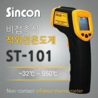 FWN419263(신콘)적외선 온도계 ST-101 비접촉식온도계 st101, 1 (TOP 5568295985)