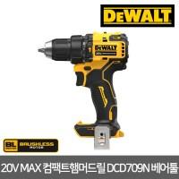디월트 충전해머드릴 DCD709N 20V MAX 베어툴 (TOP 1956523152)