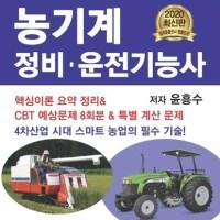 크라운출판사 2020 농기계 정비 운전기능사, 없음 (TOP 5638874200)