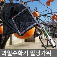 밀당가위 (과일수확기 과수원가위  감따는기구) MJ+101EA, 쿠팡 본상품선택 (TOP 5568244526)