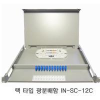 YVI705084SC-FDF-12 랙타입 1U FDF SC 12 CORE 광분배함 광분배기 광아답터 (TOP 330172109)