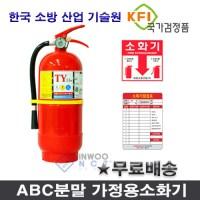 *인우엔씨티* 가정용소화기 한국소방산업기술원 검정품, 3.3kg소화기세트 (TOP 1851937971)