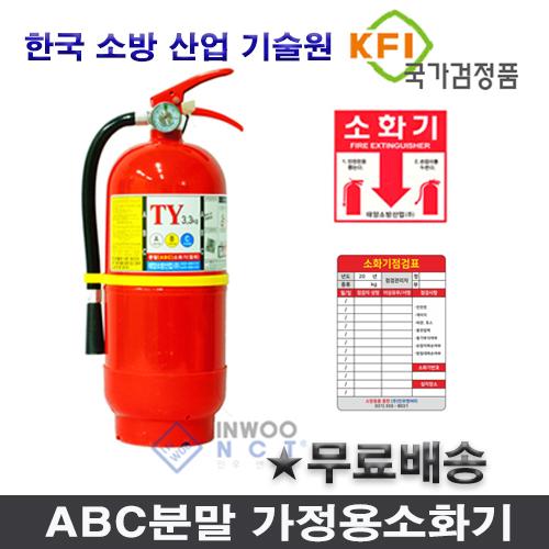 *인우엔씨티* 가정용소화기 한국소방산업기술원 검정품, 3.3kg소화기세트