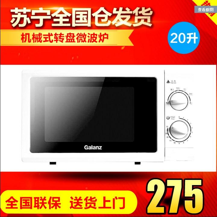 전자레인지 Galanz/P70D20N3P-ST(W0)기계식 가정용, T01-올뉴 (20L전자레인지)