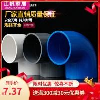 윤쓰마켓 PVC 굽은 머리 헤아리다 직각 커플러 상하 물 주다 비닐 플라스틱 110 파이프, 20 도착함 75 규격 있다 달리 한 (TOP 5589358007)