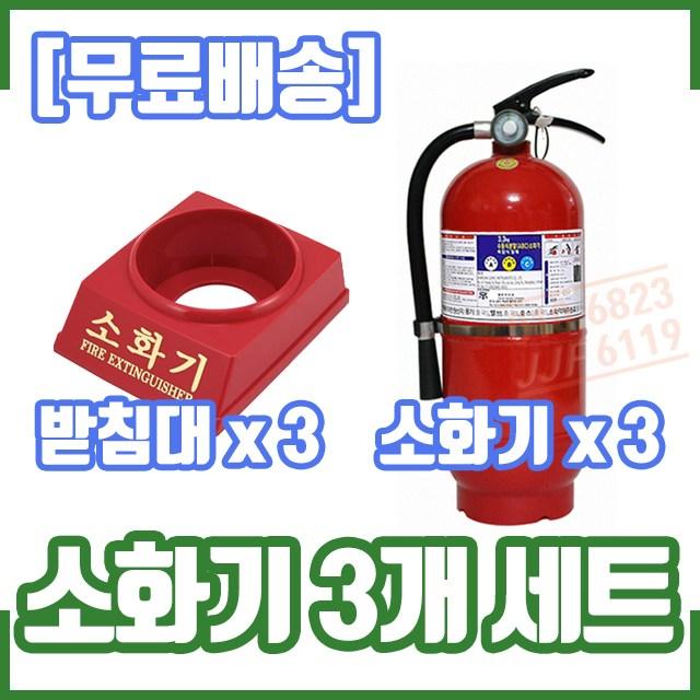 (3개 세트) 3.3kg소화기 및 받침대 3개 구성. 무료배송