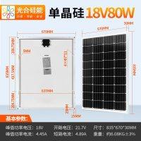 솔라패널  에너지 가정용 배터리, T04-18V80W (TOP 5638193482)
