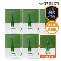 [GS단독](총51매) 김정문알로에 큐어 더퍼스트 마스크팩 50매+1매, 단품, 단품 (TOP 5028521351)