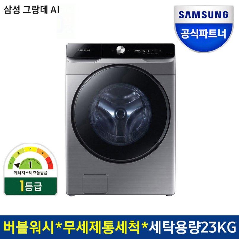 삼성전자 그랑데 AI 세탁기 23kg WF23T8300KP 이녹스실버