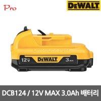 [디월트] DCB124 / 12V MAX (10.8V호환 )3.0Ah 리튬이온 배터리, 1개 (TOP 1951401716)