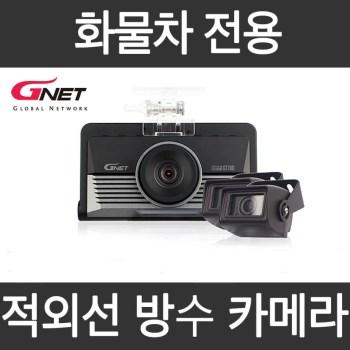 화물차블랙박스 - 지넷시스템 GT700 3채널 4채널 국산 스마트폰 연동 트럭 탑차 대형차 화물차 블랙박스, 3채널(64GB)