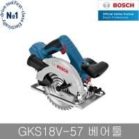 보쉬 GKS18V-57 충전 원형톱 베어툴 날포함 (TOP 164689652)