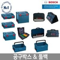 보쉬 공구박스 툴백 L-BOXX LT-BOXX Organiser 공구함 (TOP 190907941)