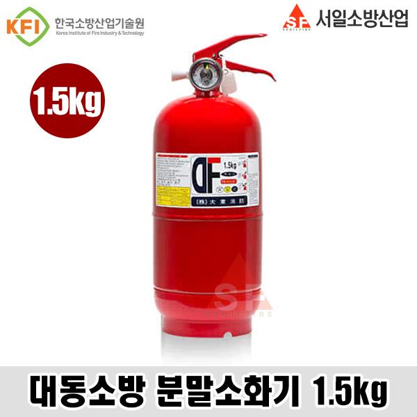 국산 대동소방 축압식 ABC분말소화기1.5kg 가정용