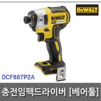 디월트18V 충전임팩드릴 최신형XR DCF887P2A본체만판매 배터리X 충전기X (TOP 1256929326)
