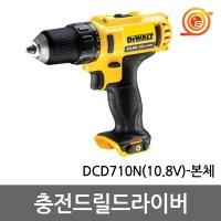 디월트 DCD710N 충전드릴 10.8V 본체 DCD710D2T베어툴 2단속도조절 (TOP 310670909)