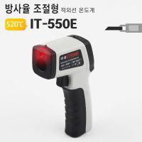 ST6 비접촉식 적외선온도계 IT-550E 휴대용 방사율 조절형 268875EA, 1, 본상품선택 (TOP 5627175849)