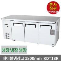 키스템  냉장테이블 올스텐 KDT18R 3도어, KIS-KDT18R (TOP 1186486106)