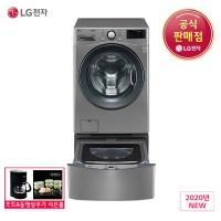 LG전자 LG 트롬 F19VDUM 트윈워시 드럼세탁기 19kg (TOP 1343098345)