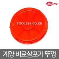 계양엔진 비료살포기 계양 약제탱크 캡 뚜껑 탱크KPB6030 8000 7030, 단품 (TOP 284884981)