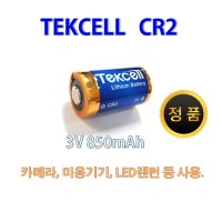 TEKCELL 텍셀 CR2 (벌크) 카메라용 리튬건전지, 1개 (TOP 344365267)
