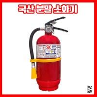 1.5kg 분말소화기 (국산 호스형) (TOP 2046079358)