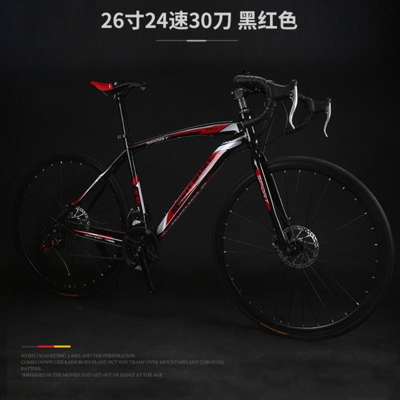 로드 레이싱 초경량 솔리드 라이딩 자전거, cm, 표준 24 단 검정 및 빨강