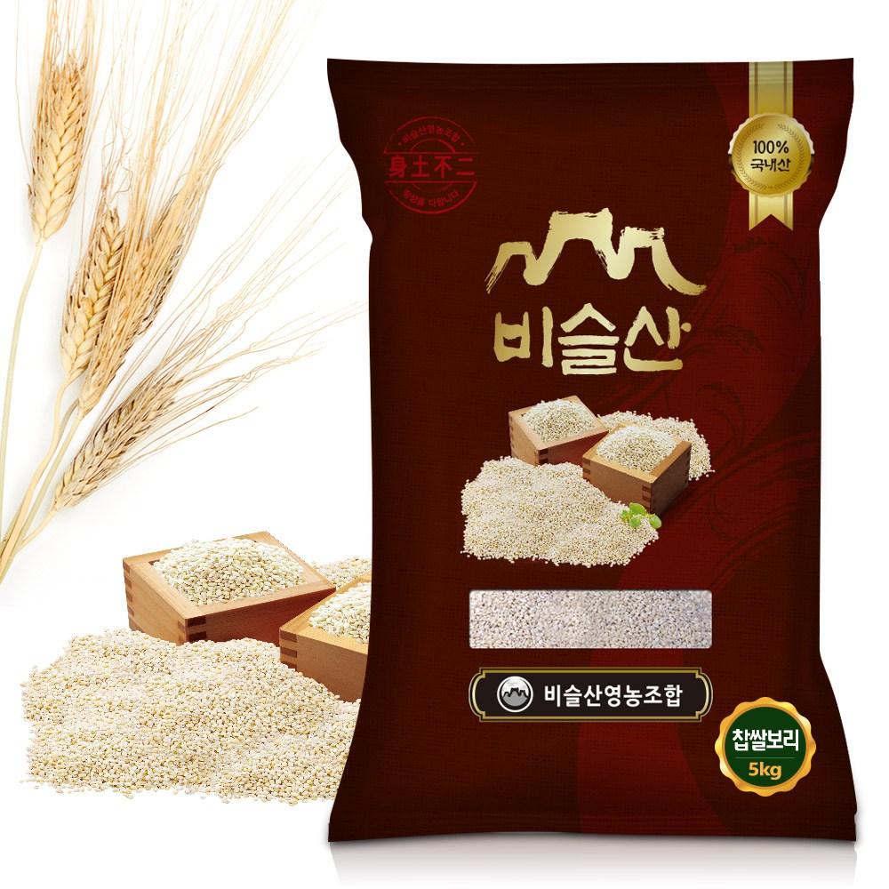천년지기 찰보리쌀 5kg 2020년산 찹쌀보리 쌀찰보리쌀 햇보리쌀, 1포