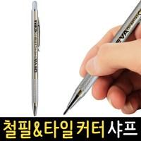 철필 타일 커터 샤프 2.0mm ARS145 제도용 철핀 금긋기바늘 유리커팅 금속마킹, 철필 타일 커터 샤프 DV-ARS145 (TOP 5393651140)