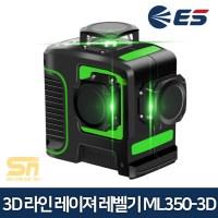 ES산업 3D 라인 레이저 레벨기 ML350-3D 수평 (TOP 281453600)