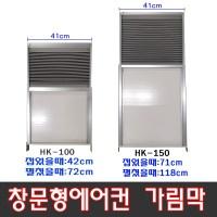 센추리 창문형에어컨 WC-E601 실외기없는에어컨 소형에어컨 4형 창문가림막*받침대, HK-100 (TOP 1829788171)