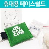 휴대용 페이스쉴드/인공호흡/심폐소생술/마우스쉴드 (TOP 243163478)