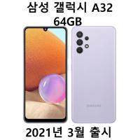 삼성전자 갤럭시 A32 64GB 새제품 미개봉 효도폰 학생폰, 화이트, 갤럭시 A32 64GB(케이스필름증정) (POP 5158535855)