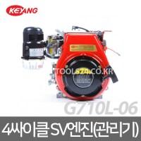 계양전기 엔진 4행정 SV엔진 작업기 교체용 운반기 제초기장착 아세아 대동 관리기엔진 G710L-06, 단품 (TOP 294856613)