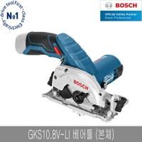 보쉬 GKS10.8V-LI 충전 원형톱 베어툴 LED장착 날포함, 단품 (TOP 1261419633)