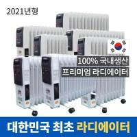 [40만대판매+국산제품](21년형)흥신 전기라디에이터 사무실 가정용 화장실 난방기 온열기, (소형)7핀 (TOP 2301312643)