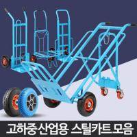 운반용 핸드카 카트 대차 리어카 구르마 짐수레 대형, 상품선택 202에어바퀴(발포) (TOP 1104317369)