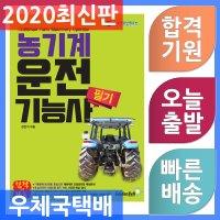골든벨  필기 2020 (TOP 1181088415)