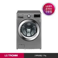 [LG전자] TROMM 드럼세탁기 F17VDAP (17kg/스테인리스 실버), 상세 설명 참조 (TOP 4797879411)