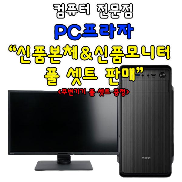 PC프라자 신품본체 신품모니터세트 라이젠-인텔 모음전 풀 사은품, 신품본체/신품27인치모니터/사은품증정, 라이젠 2200G DDR4-8G A320 SSD-120G VEGA8그래픽 500W 저소음