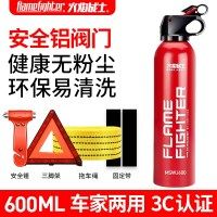 [요요중국] 다기능 수성 자동차 소화기 소형 휴대용 자동차 개인 자동차 가정용 자동차 물, 옵션08, 단일옵션 (TOP 4790458223)