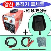 SEDA 가정용 전기 아크 세트, 1세트, SEDA-200A 아크 풀세트(실속형) (TOP 205435889)