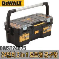 디월트 다용도 공구함 DWST24075 24in 공구박스 YJ+101EA (TOP 5576571517)