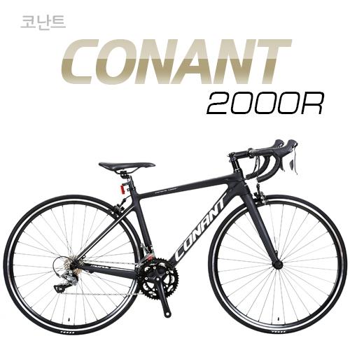코난트 입고예정-코난트 카본 로드 자전거 2000R + CLARIS(시마노 18단), 입고예정