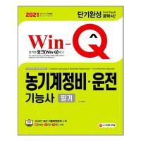 2021 Win-Q 농기계정비 운전기능사 필기 단기완성 - 스프링 분철선택, 분철안함 (TOP 2077507267)