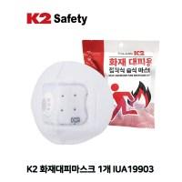 K2 화재대피마스크 1개 IUA19903 SJC-208 안전용품 방연마스크 화재마스크 비상용마스크 화재방독면, 본상품 (TOP 5224721267)