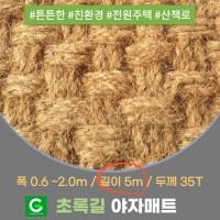 초록길 야자매트 NEW 길이 5m 폭 0.6m ~ 2.0m 시공핀무료증정 상담환영 (TOP 4675112438)