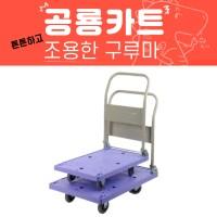 무소음 카트/대차/손수레/구루마/핸드카/달리/접이식, 공룡카트-중 (TOP 1287431272)